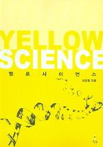옐로 사이언스 (YELLOW SCIENCE)