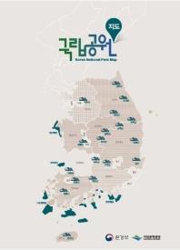 국립공원 지도
