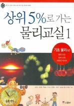 상위 5%로 가는 물리교실. 1: 기초물리(상)(상위 5% 총서 001)