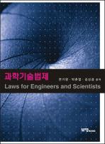 과학기술법제