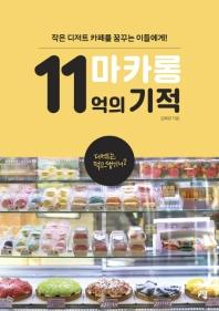 마카롱 11억의 기적 작은 디저트 카페를 꿈꾸는 이들에게!