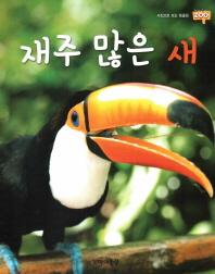 재주 많은 새(사진으로 보는 동물원 재미 Zoo 12)(양장본 HardCover)