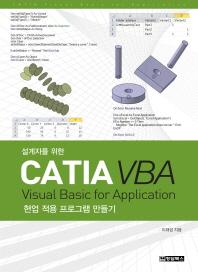 CATIA VBA(설계자를 위한)