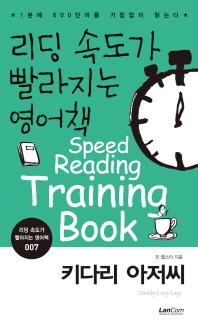 리딩 속도가 빨라지는 영어책. 7: 키다리 아저씨