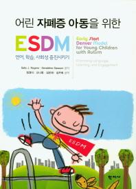 어린 자폐증 아동을 위한 ESDM