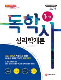 심리학개론(독학사 1단계)(2019)(시대에듀)
