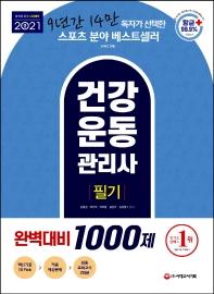 건강운동관리사 필기 완벽대비 1000제(2021)(개정판)