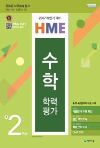 초등 수학 2학년 학력평가(하반기HME대비)(2017)(8절)