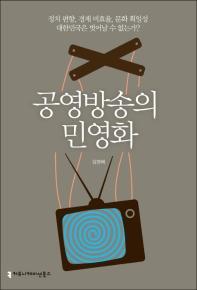 공영방송의 민영화