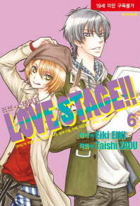 Love stage!!. 6