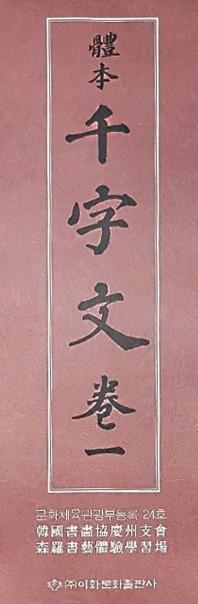 체본 천자문. 1