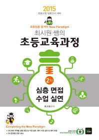 최시원쌤의 초등교육과정 2차 심층면접 수업실연(2015)
