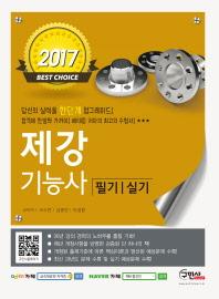 제강기능사 필기 실기(2017)(개정판 6판)