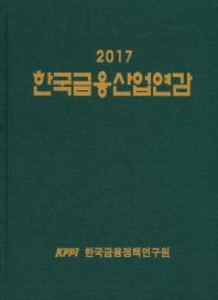 한국금융산업연감(2017)(양장본 HardCover)