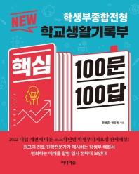 학생부종합전형 학교생활기록부 핵심 100문 100답