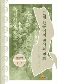 근대 한국어의 변이와 변화(양장본 HardCover)