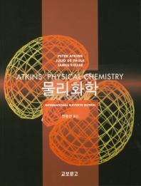 물리화학(11판)
