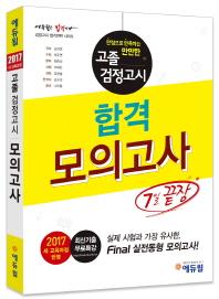 고졸 검정고시 합격 모의고사 7일 끝장(2017)(만만한)(검정고시 합격전략 시리즈)