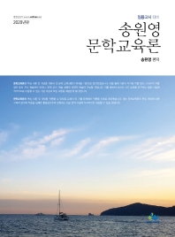송원영 문학교육론(2020)
