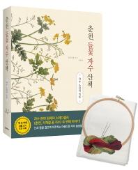 춘천, 들꽃 자수 산책+자수 스타터 키트