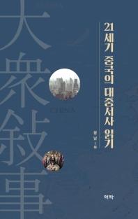 21세기 중국의 대중서사 읽기(양장본 HardCover)
