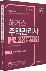 공동주택시설개론 주택관리사 1차 출제예상문제집(2019)
