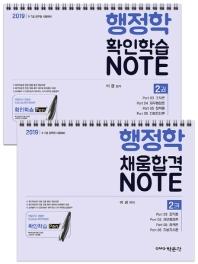 행정학 확인학습+채움합격 노트(2019)(전2권)