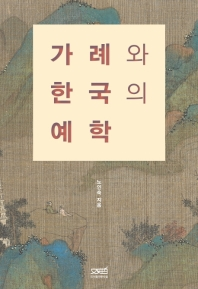 가례와 한국의 예학