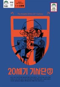 20세기 기사단. 2(마나문고 전설의 만화 시리즈 12)