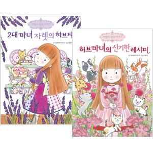 마법의 정원 이야기 시리즈 2권세트-2대 마녀 자렛의 허브티/허브마녀의 신기한 레시피