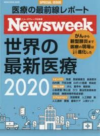 世界の最新醫療 ニュ-ズウィ-ク日本版SPECIAL ISSUE 2020