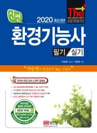 환경기능사 필기 실기(2020)