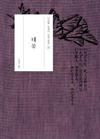 태풍(나쓰메 소세키 소설 전집 4)(양장본 HardCover)