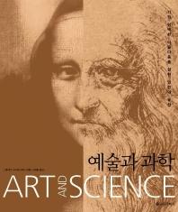 예술과 과학 (양장/예술)