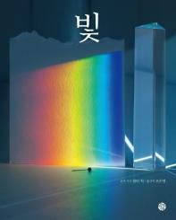 빛(양장본 HardCover)