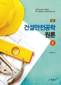 건설안전공학 원론. 2(2판)