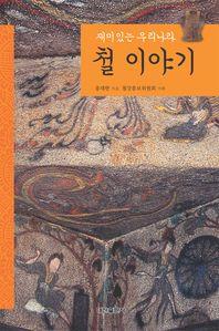 재미있는 우리나라 철 이야기  ((한국철강협회, 비매품입니다.312페이지.긁힘 있슴))