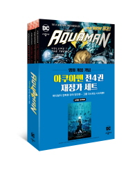 아쿠아맨 재정가 세트(시공 그래픽 노블)(전4권)