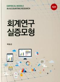 회계연구실증모형(2판)(양장본 HardCover)