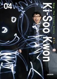권기수(Ki-Soo Kwon)(Now the Korean Artists 4)(양장본 HardCover)