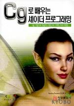 CG로 배우는 셔이더 프로그래밍(CD-ROM포함) ///4729