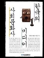 한국의 미디어 사회문화사