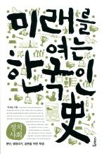 미래를 여는 한국인사: 정치 사회 +경제  전2권세트