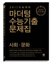 고등 사회문화 수능기출문제집(2017수능대비)(마더텅)