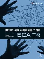 SOA 구축(엔터프라이즈 아키텍처를 고려한)