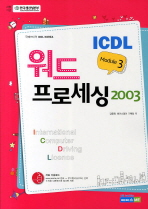 워드 프로세싱 2003(MODULE 3)(ICDL)