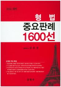 형법 중요판례 1600선(2016 대비)(인터넷전용상품)