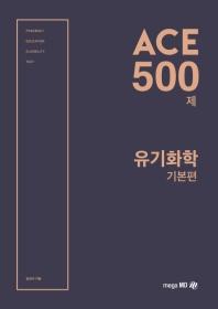 유기화학 500제: 기본편(ACE)