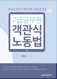 객관식 노동법(7급 공무원)(2019)