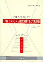 INTERIOR ARCHITECTURE(공간 플래닝을 위한)